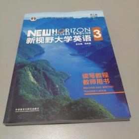 新视野大学英语读写教程3