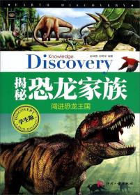 地球奥秘探索--揭秘恐龙家族(学生版)