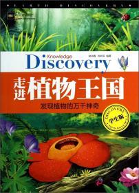 地球奥秘探索--走进植物王国(学生版)