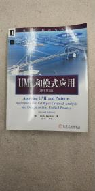 UML和模式应用(原书第2版)