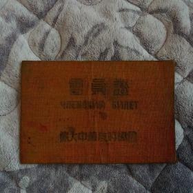 旅大中苏友好协会:会员证(1938年)cc