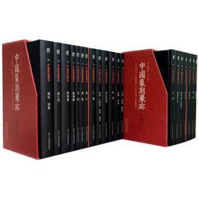 中国篆刻聚珍第一辑+第二辑上部【共20册】