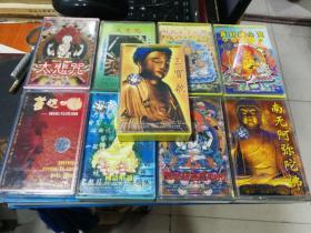 老磁带-----《大悲咒》等9合合售(都是佛经)具体名见图片