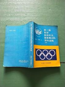 第一届数学奥林匹克国家集训队资料选编(1986)自然旧