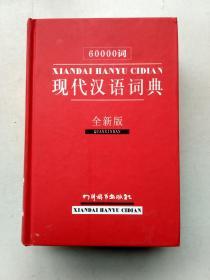 60000词现代汉语词典(全新版)