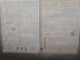 青年报,1950年9月25日,本期两张(全〉。4开。内容丰富,图示。
