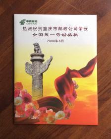 热烈祝贺重庆市邮政公司荣获全国五一劳动奖状