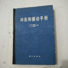 冲击和振动手册【精装】