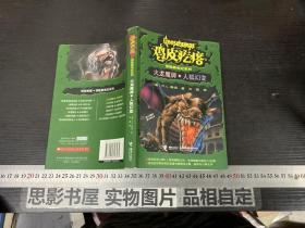 鸡皮疙瘩惊险新世纪系列:火龙魔牌·人狐幻变