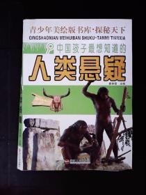 中国孩子最想知道的人类悬疑