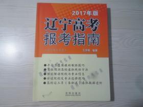 2017年版辽宁高考报考指南