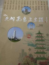 文明南昌《三字经》(珍藏版)