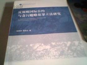 【正版】反腐败国际公约与贪污贿赂犯罪立法研究