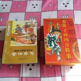 炎黄子孙四百轶事(全14本、缺2本,中国少儿出版社)