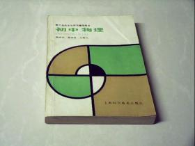 初中物理-职工业余文化学习辅导用书