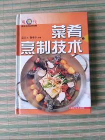 现代家庭生活实用百科:菜肴烹制技术(精装32开,彩图)