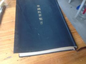 参议院要览 (丙)昭和49年版