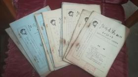 文革小报《红图通讯》(油印本)1968年第23  24 25 26 27 28 29 30 31 32 33 34期共12期合售