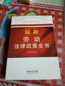 最新法律政策全书系列:最新劳动法律政策全书(10)(第4版)