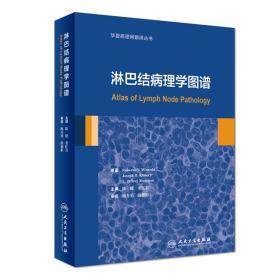 淋巴结病理学图谱(翻译版)