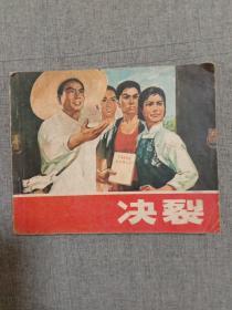 连环画  决裂(影剧版)缺后封面