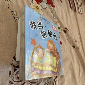 【正版】暖心熊成长关键期全阅读  二宝来啦  双语绘本 全8册  有声阅读 我当姐姐啦