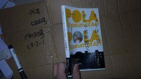 きょラは一日 ポ丨ラ美术馆で 日文原版