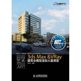 3dsMax&VRay 建筑全模型渲染 李杰光 人民邮电出版社