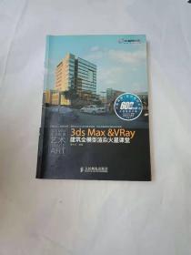 火星课堂·建筑表现系列:3ds Max&VRay建筑全模型渲染火星课堂