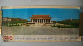 """1977年农业机械编辑部印赠""""毛主席纪念堂""""1978年历画一张"""