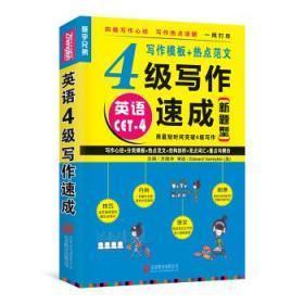 AC5*英语4级写作速成【一类】