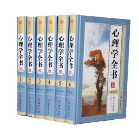 正版 心理学全书 全套6册精装生活中的心理学 识人心理学职场人际交往沟通艺术