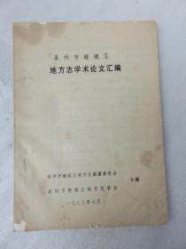 泉州市鲤城区 地方志学术论文汇编 19012523