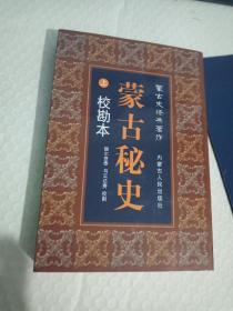 蒙古史经典著作:蒙古秘史(校勘本)(上册)有破损