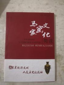 马家窑文化简读