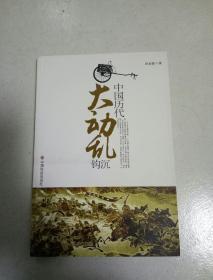 中国历代大动乱钩沉(作者鉴赠本)