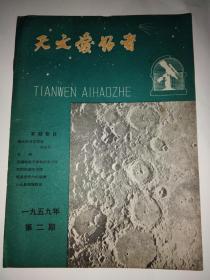 天文爱好者1959年第2期