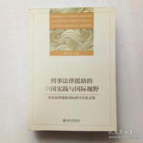 【正版】刑事法律援助的中国实践与国际视野:刑事法律援助国际研讨会论文集