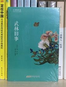 古典新读·武林旧事(全新塑封)