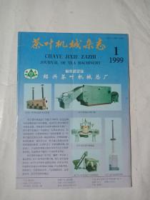 茶叶机械杂志1999年第1期