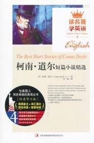 读名著学英语 柯南道尔短篇小说精选 正版 柯南道尔 ,李晓   9787553421254