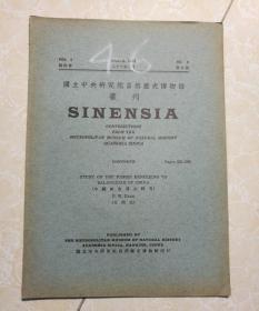 国立中央研究院自然历史博物馆丛刊:中国银鱼之研究(1933年第四卷第九号)