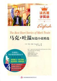 马克吐温短篇小说精选 正版 马克吐温,李晓  9787553409856
