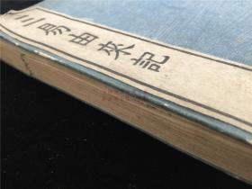 木村嘉平房义雕版的《三易由来记》1册全,日本国学者平笃胤著作之一,易经学研究,刻字精美如活字。平田笃胤,号气吹之舍,是乾隆嘉庆时的日本国学者、神道家、思想家、医者,融文学、考证学于神道中。孔网惟一