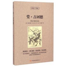 堂吉诃德 正版  塞万提斯(Cervantes,M.D.),张晨光  9787553468235