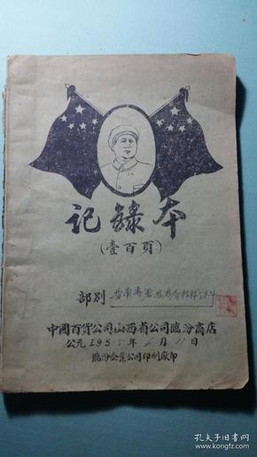 1955年  记录本( 晋南专属农林局技术科记录 )  后皮遗失