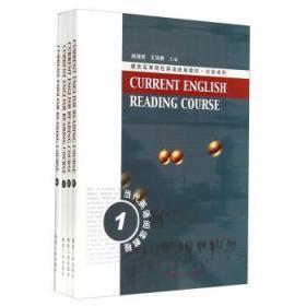 大学英语时文阅读教程