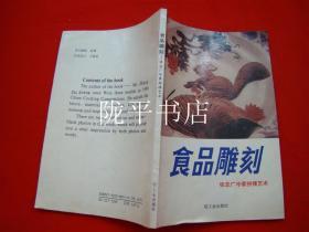 食品雕刻-张志广冷荤拼盘艺术