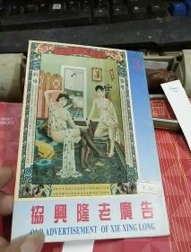 恊兴隆老广告3明信片八张