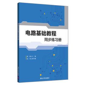 电路基础教程同步练习册